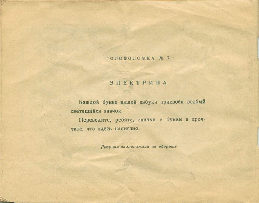 Книжка загадок пионеров из 40 вых годов