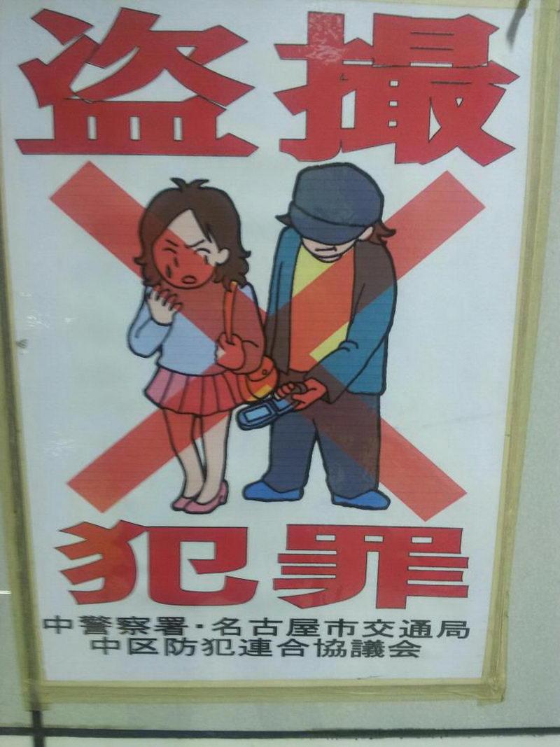 Странная и забавная Япония