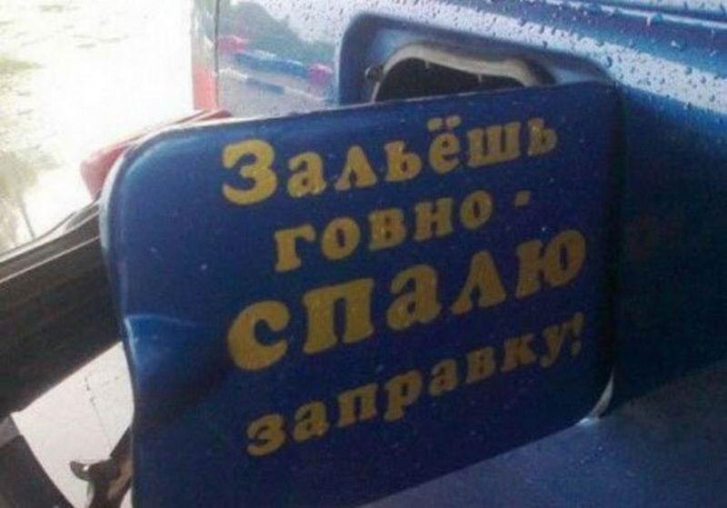 Странные и забавные фото с российских просторов