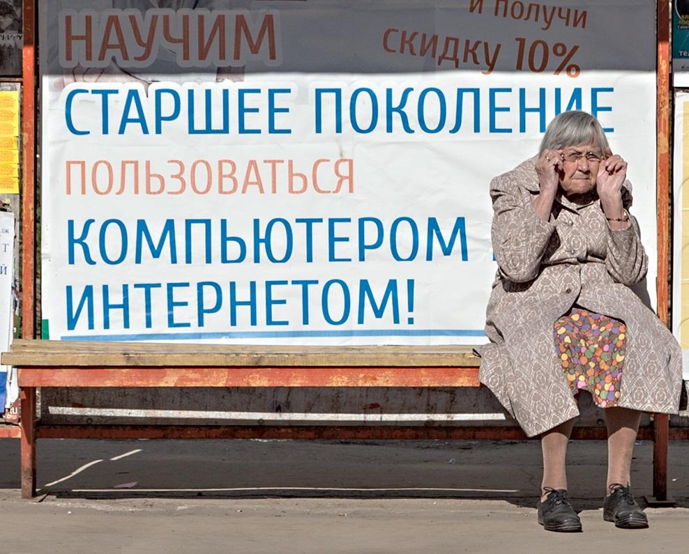 Прикольные картинки из России - 44 (41 фото)