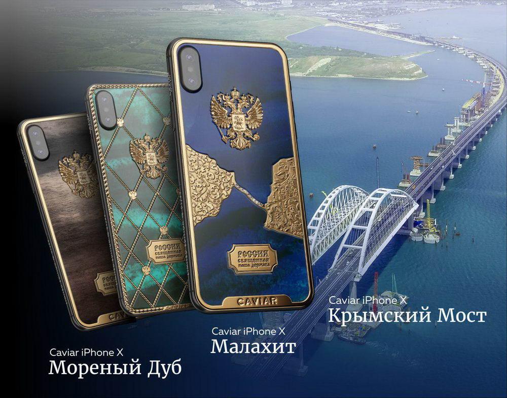 Бриллиантовый Крымский мост на iPhone X