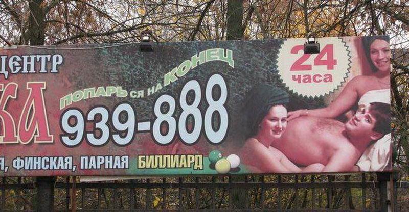 Борзая реклама на грани фола (25 фото)