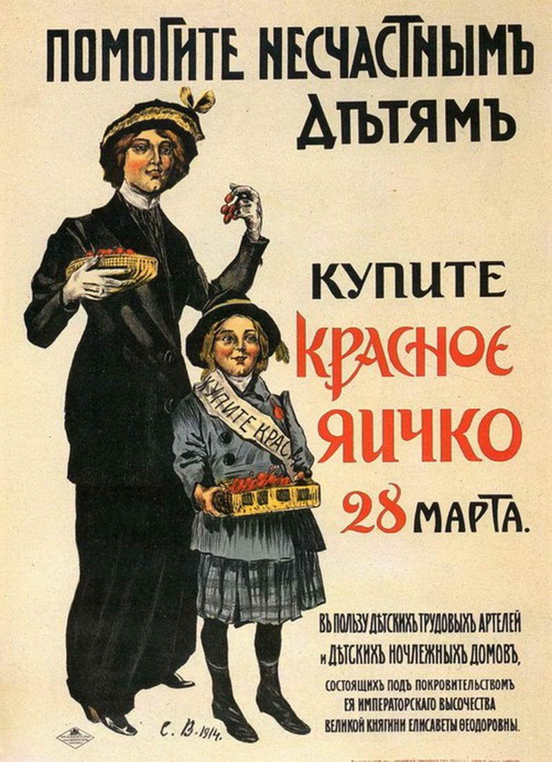 Российская Дореволюционная реклама (70 фото)