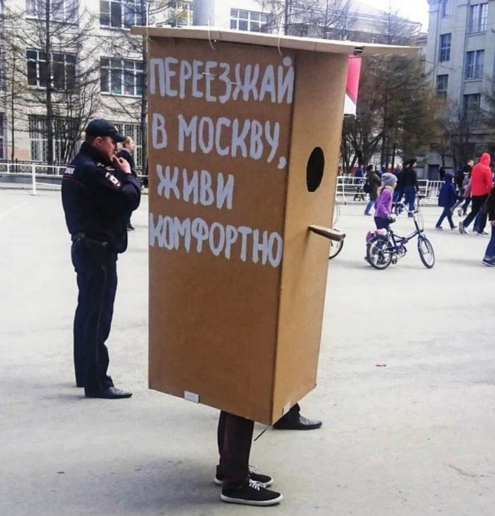 Мы живём в России - 80 (40 фото)