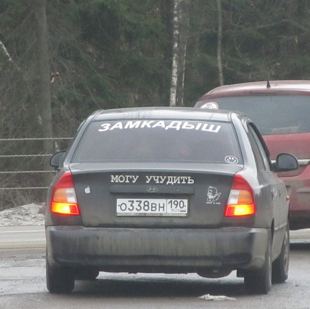 Мы живём в России - 89 (43 фото)