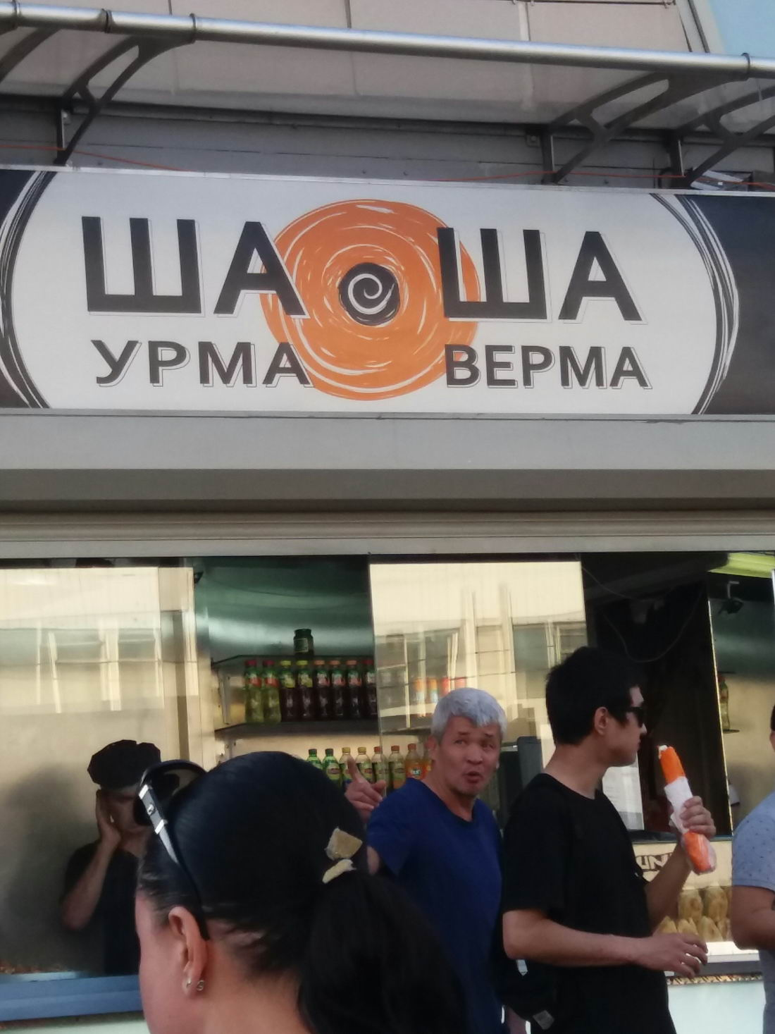 Мы живём в России - 104 (35 фото)