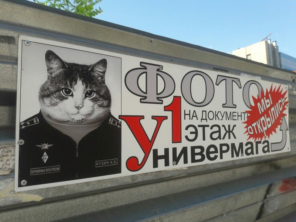 Мы живём в России - 138 (40 фото)