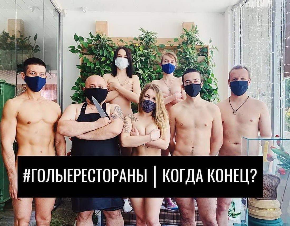 Работники российских ресторанов разделись, чтобы привлечь внимание властей