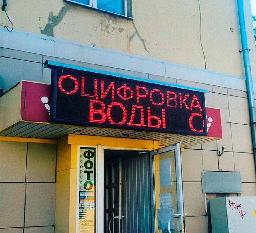 Мы живём в России - 149 (40 фото)